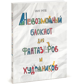 Невозможный блокнот для фантазёров и художников, Юлия Змеева