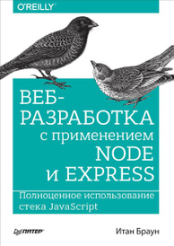 Веб-разработка с применением Node и Express. Полноценное использование стека JavaScript, Итан Браун