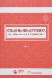 Общая врачебная практика. Национальное руководство. В 2 томах. Том 2,