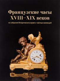 Французские часы XVIII-XIX веков из собрания Исторического музея и частных коллекций, Ольга Мельникова