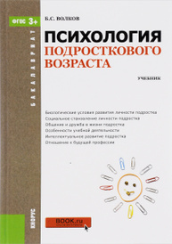 Психология подросткового возраста. Учебник, Б. С. Волков