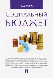 Социальный бюджет, В. Д. Роик