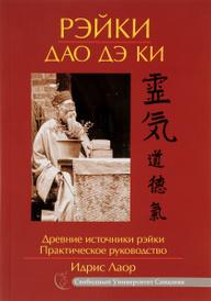 Рэйки Дао Дэ Ки. Практическое руководство, Идрис Лаор