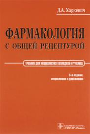 Фармакология с общей рецептурой. Учебник, Д. А. Харкевич