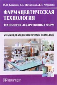 Фармацевтическая технология. Технология лекарственных форм. Учебник, И. И. Краснюк, Г. В. Михайлова, Л. И. Мурадова
