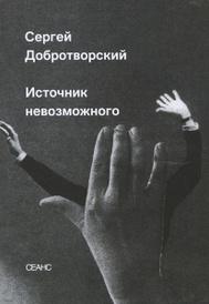 Источник невозможного, Сергей Добротворский