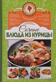Сочные блюда из курицы, Наталия Попович