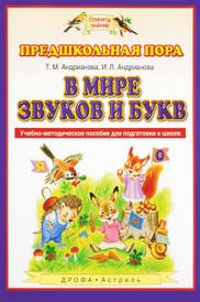 В мире звуков и букв, Т. М. Андрианова, И. Л. Андрианова