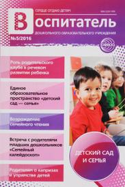 Воспитатель ДОУ, №5, 2016,