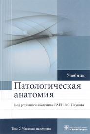 Патологическая анатомия. Учебник. В 2 томах. Том 2. Частная патология,