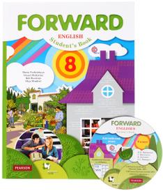 Forward English 8: Student's Book / Английский язык. 8 класс. Учебник (+ CD), Maria Verbitskaya, Stuart McKinlay, Bob Hastings, Olga Mindrul