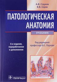 Патологическая анатомия. Учебник, А. И. Струков, В. В. Серов