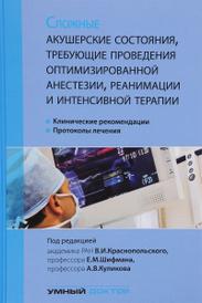 Сложные акушерские состояния, требующие проведения оптимизированной анестезии, реанимации и интенсивной терапии,