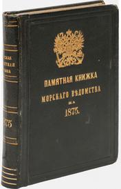 Памятная книжка Морского ведомства на 1875 год,