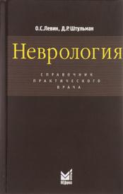 Неврология. Справочник практического врача, О. С. Левин, Д. Р. Штульман