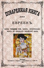 Поваренная книга для евреек, П. А. Вайнтрауб