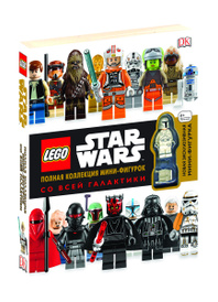 LEGO Star Wars. Полная коллекция мини-фигурок со всей галактики (+ 1 фигурка),