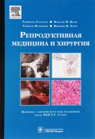Репродуктивная медицина и хирургия, Томмазо Фальконе, Вильям В. Херд