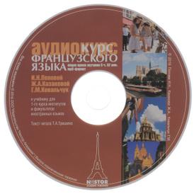 Французский язык. Аудиокурс (аудиокнига MP3), И. Н. Попова, Ж. А. Казакова, Г. М. Ковальчук