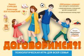 """Психологическая игра для всей семьи """"Договоримся?!"""", Лариса Суркова, Александр Богуславский"""