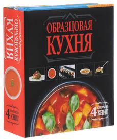 Образцовая кухня (комплект из 4 книг), С. М. Жук, Е. А. Бойко, Г. Г. Маринова