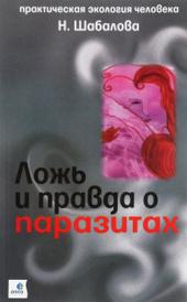 Ложь и правда о паразитах, Н. Шабалова