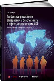 Глобальное управление Интернетом и безопасность в сфере использования ИКТ. Ключевые вызовы для мирового сообщества, Олег Демидов