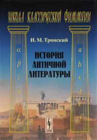 История античной литературы. Учебник, И. М. Тронский