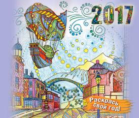 Зендудл-календарь на 2017 год. Раскрась свой год. Летучий корабль, Иолтуховская Е.А.