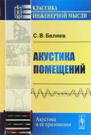 Акустика помещений, С. В. Беляев