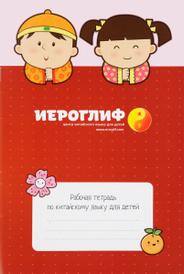 Рабочая тетрадь по китайскому языку для детей, Е. А. Константинова