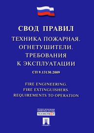 Техника пожарная. Огнетушители. Требования к эксплуатации. Свод правил. СП 9.13130.2009,