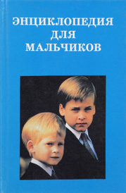 Энциклопедия для мальчиков,