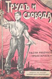 Труд и свобода. Песни рабочего пролетариата. Творчество 1905 года. Выпуск I,