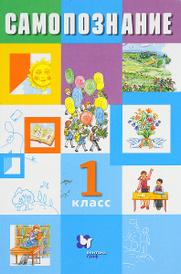 Самопознание. 1 класс. Учебник, В. И. Власенко, А. В. Поляков