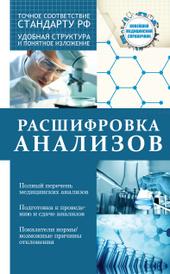 Расшифровка анализов, Анатолий Лазарев