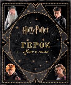 Гарри Поттер. Герои. Маги и маглы,