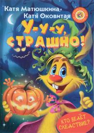 У-у-у, страшно!, Катя Матюшкина, Катя Оковитая