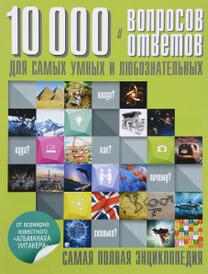 10 000 вопросов и ответов для самых умных и любознательных, Рассл Эш