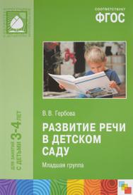 Развитие речи в детском саду. Младшая группа, В. В. Гербова