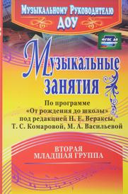 """Музыкальные занятия по программе """"От рождения до школы"""". Вторая младшая группа, Е. Н. Арсенина"""