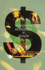 Искусство и деньги, Наталья Сорокина