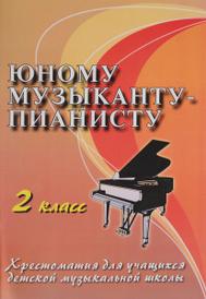 Юному музыканту-пианисту. 2 класс. Хрестоматия для учащихся детской музыкальной школы, Г. Г. Цыганова