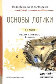 Основы логики. Учебник и практикум, Н. В. Михалкин
