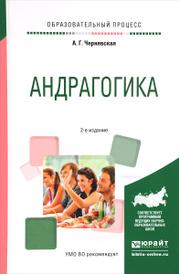 Андрагогика, А. Г. Чернявская