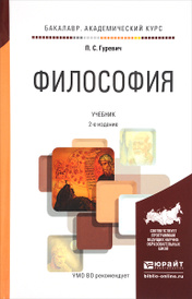 Философия. Учебник, П. С. Гуревич