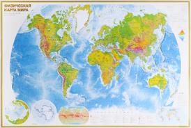Физическая карта мира. Политическая карта мира,