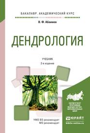Дендрология. Учебник, Абаимов В.Ф.
