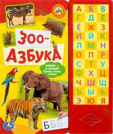 Зооазбука. Книжка-игрушка, Ольга Кузнецова