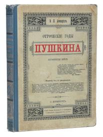 Отроческие годы Пушкина,